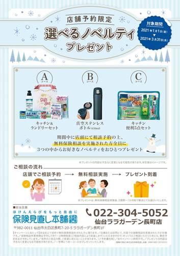 選べるノベルティプレゼントキャンペーン