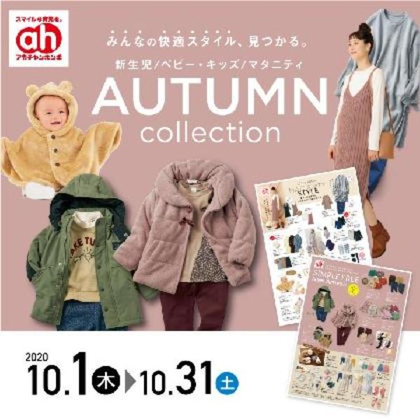 ~「AUTUMN collection」~