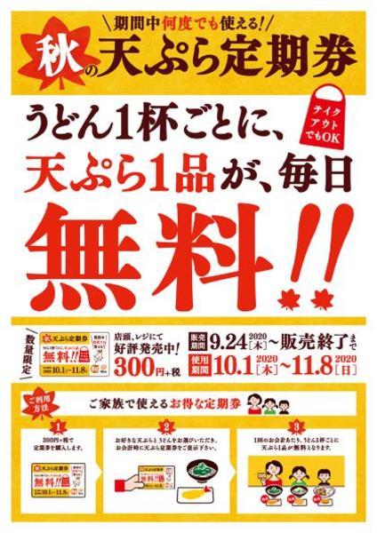 「秋の天ぷら定期券」販売中!