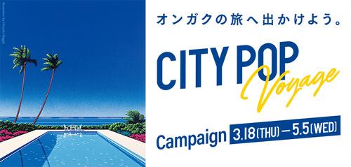 オンガクの旅へ出かけよう。 CITY POP Voyage Canmpain!