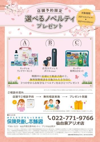 「選べるノベルティプレゼント」」キャンペーン実施中!
