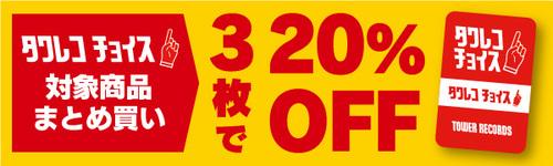 〈夏のタワレコチョイス!〉まとめ買い3枚で20%オフ!
