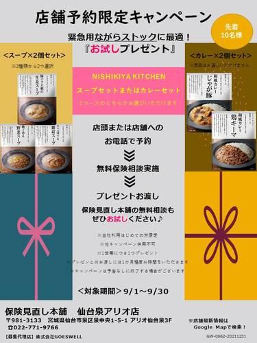 店舗限定「お試しプレゼント」キャンペーン!!