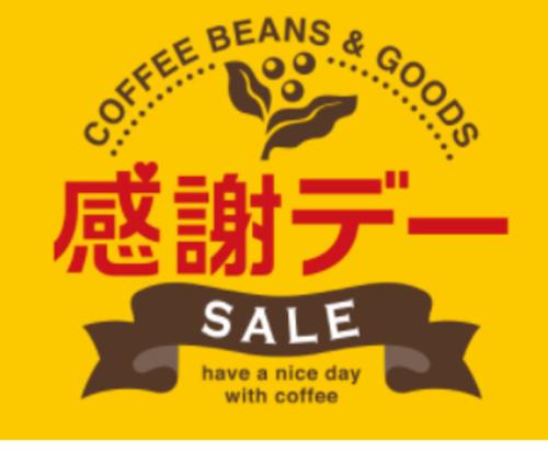 10/29~10/30 感謝デーはコーヒー豆がお得♪