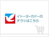 アリオ仙台泉チラシページアイコンの画像