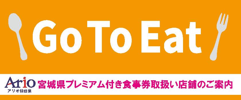 仙台泉GoTo画像