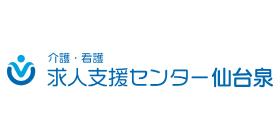 介護・看護求人支援センター仙台泉のロゴ画像