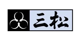 きもの 三松のロゴ画像