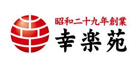 幸楽苑のロゴ画像